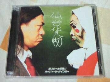 CD+DVD 仙台貨物 芸スクール漢組!!/オーバー・ザ・ゲインボー 初回限定盤