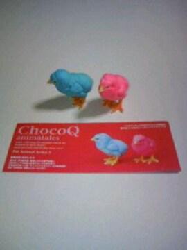 チョコQ シークレット カラーひよこ フィギュア2体セット/海洋堂 ペットアニマルシリーズ5 ヒヨコ