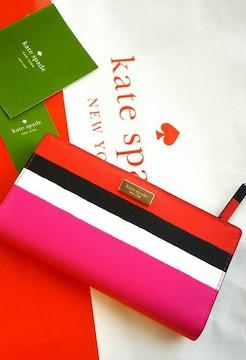 ケイトスペード長財布ピンク赤白黒カラフルストライプボーダー革