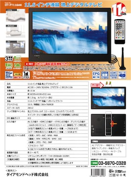 TV録画機能HDMI入力端子搭載11.6ポータブル型テレビ車載バッグ付