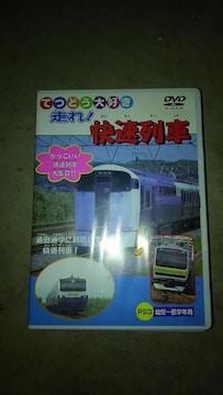 DVDソフト てつどう大好き 走れ!快速列車 電車