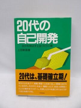 2005 20代の自己開発—自分を伸ばす土台づくり11章