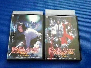 DVD 陰陽少女 壱 誕生 激闘編 + 弐 死闘 真相篇 全巻