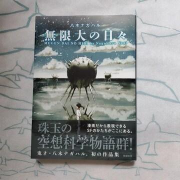 無限大の日々 八木ナガハル 帯付き 駒草出版 漫画 コミック SF