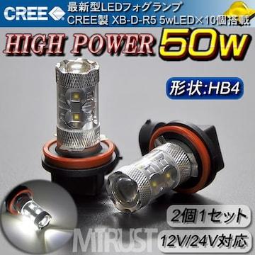 最新型CREE製50W LEDフォグランプ HB4 ホワイト エムトラ