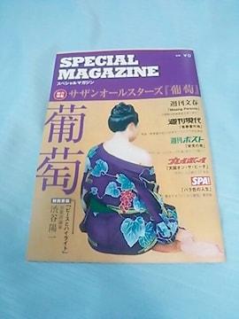 スペシャルマガジン『葡萄』