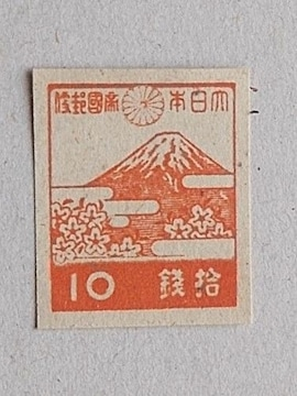 【未使用】第3次昭和切手 10銭 富士と桜 1枚