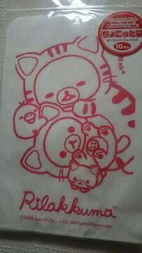 未開封 紙製 ちょこっと袋 10枚入  リラックマ ¥200