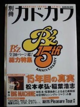 B'z 松本孝弘 稲葉浩志 15周年 総力特集 別冊 カドカワ 本 BOOK
