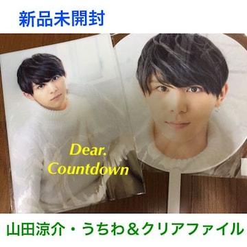 Hey!Say!JUMP Dear. カウコン★山田涼介 うちわ&クリアファイル