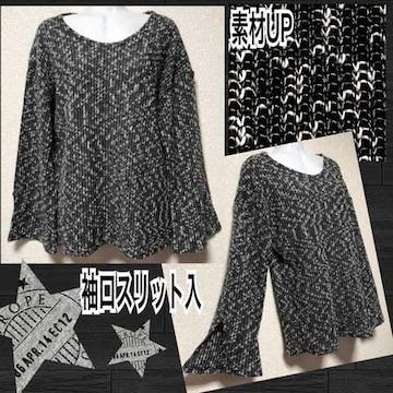 【新品】モノトーンMIXカラー袖口スリット入ニット