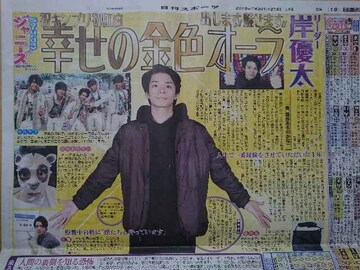 '18.12.8King&Prince岸優太 日刊スポーツ連載記事サタデージャニーズ