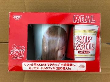 日清カップヌードル リフィル用 AKB48  マグカップ 小嶋陽菜ver.