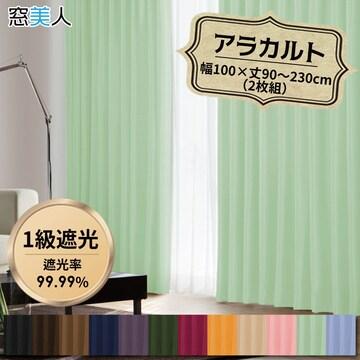 高級遮光1級カーテン! 幅100×丈90cm PGN2枚組【窓美人】