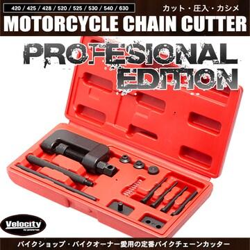 ★バイクチェーンカッター 工具 カット圧入カシメ  【CC00】