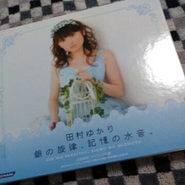 送料込・田村ゆかり/銀の旋律・記憶の水音