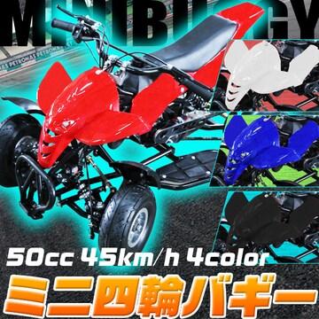 ミニ 四輪バギー 50cc 45km/h エンジン ミニカー アウトドア