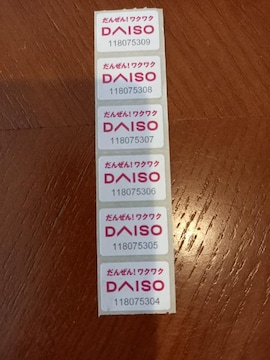 ★新品未使用★DAISOの応募券6枚+1枚★