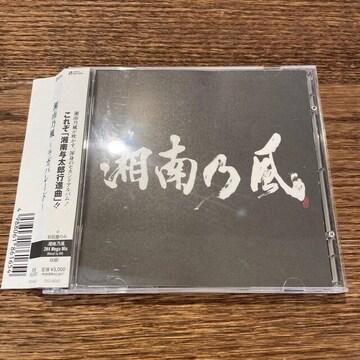 【湘南乃風 ~ラガパレード~】TFCC-86165