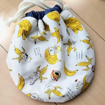 ハンドメイド 丸型巾着 バナナを被ったネコちゃん リバーシブル