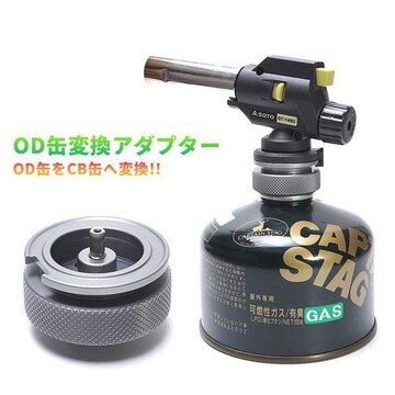 ¢M キャンプ用品 OD缶をCB缶へ OD缶変換アダプター
