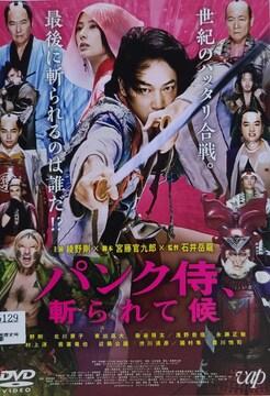 中古DVDパンク侍,斬られて候