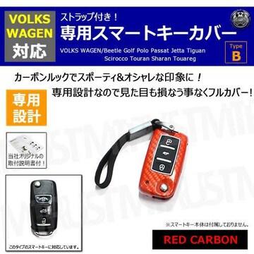 超LED】フォルクスワーゲン 専用スマートキー カバー TypeB ストラップ付 レッドカーボン