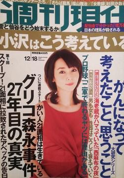 福山雅治・杉田かおる・水谷豊…【週刊現代】2010.12.18号