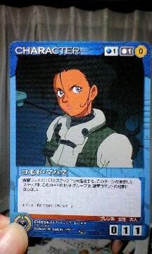 サンライズクルセイド【CH-034/コモド・マハマ】