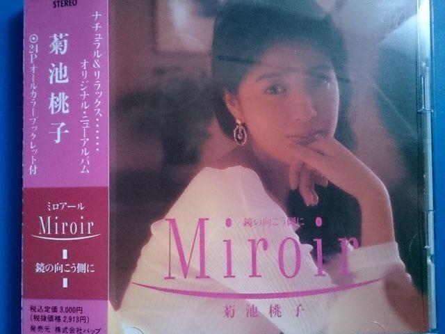 菊池桃子 Miroir 帯付  < タレントグッズの