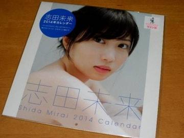 絶版 志田未来 2014直筆サイン入り未使用カレンダー1つ