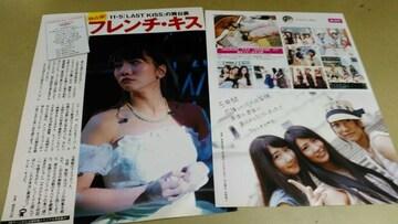 ★AKB48・フレンチキス★グラビア雑誌切り抜き・13P。同梱可。