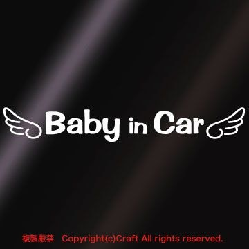 Baby in car/ステッカー天使のはね(白)ベビー