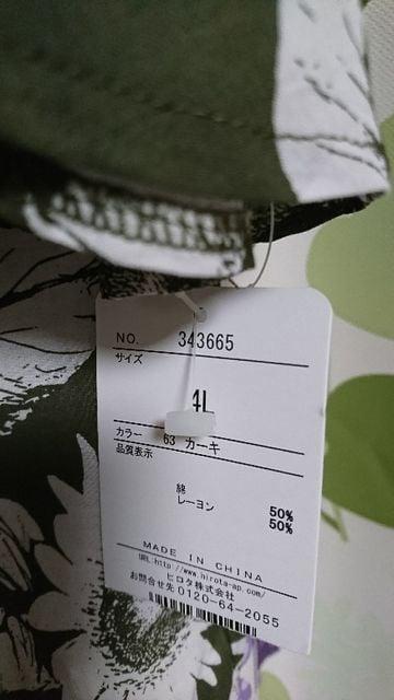 MB☆4L ブラウス☆カーキ < 女性ファッションの