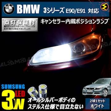 mLED】BMW3シリーズE90/E91前期/キャンセラー内蔵3wSMDポジションランプ/ホワイト
