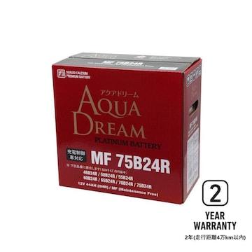 MF75B24R AQUA DREAM バッテリー 標準車/充電制御車対応