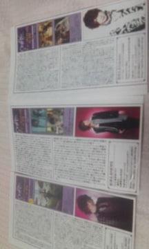 送料半額♪アヤビェの頃&葵ミニ切り抜きレア物liveビラ♪ヽ(´▽`)/☆