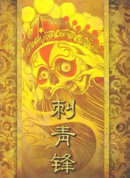 【刺青 参考本】 刺青鋒  総合 【タトゥー】