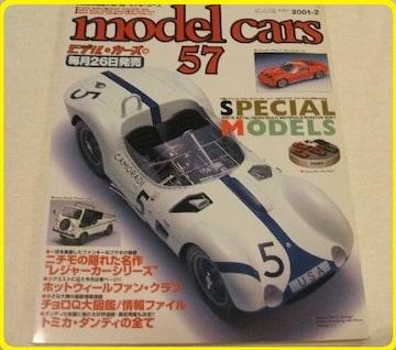 モデルカーズmodelcars 57号ミニカー