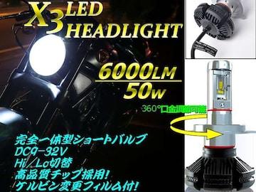 バイク用/H4 LEDヘッドライト/X3型/色変更可能/Hi-Lo切替/6000LM