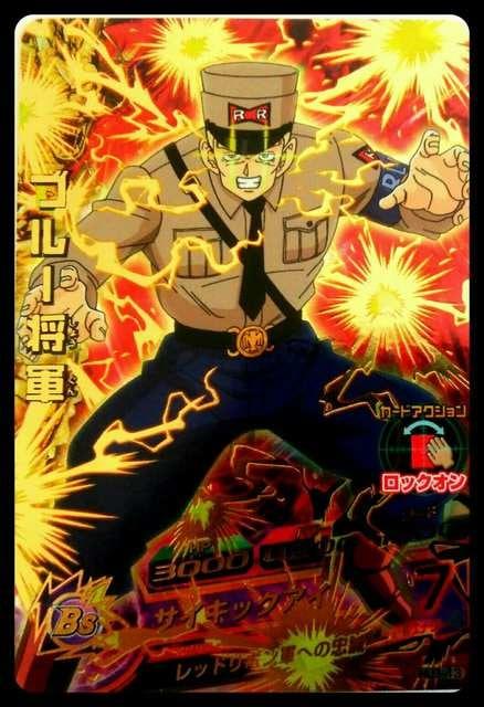 ドラゴンボールヒーローズ JM1弾 HJ1-13 UR ブルー将軍  < トレーディングカードの