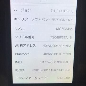 iPhone4本体 IMEI012545009047598