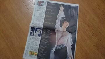 【羽生結弦】2019.11.25 スポーツニッポン