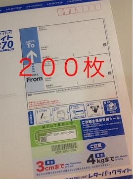レターパックライト200枚 送料無料