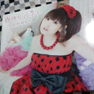 送料込・田村ゆかり/春待ちソレイユ CD+DVD