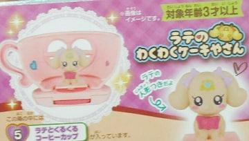 ヒーリングっど プリキュア ラテのわくわくケーキやさん [5] ラテ 新品 即決