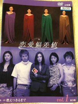 中古DVD☆恋愛偏差値☆中谷美紀 常盤貴子 財前直見☆