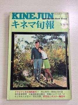 『キネマ旬報』1971年5下旬号!