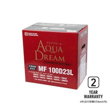 MF100D23L  AQUA DREAM バッテリー 標準車/充電制御車対応