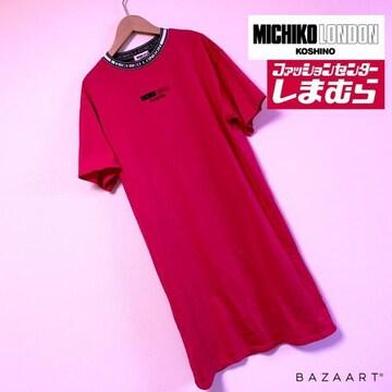 ☆MICHIKO LONDON Tシャツワンピース☆